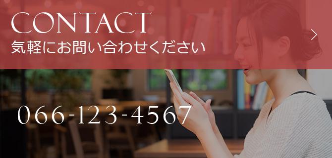 お問い合わせ電話番号066-123-4567